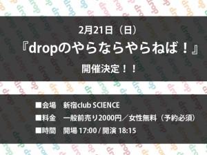 0221_shinjuku