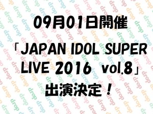 japan_idol_fes