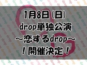 1008_drop