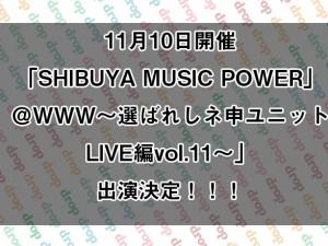 shibuya1110